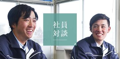 現場管理人 神谷英司(2012年入社)赤川樹生(2017年入社)