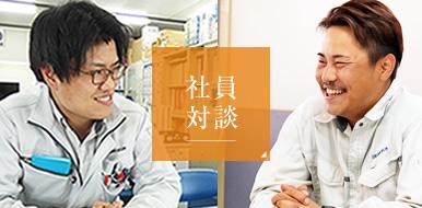 松堂光紀(2017年入社)x 佐久間勇一(2014年入社)