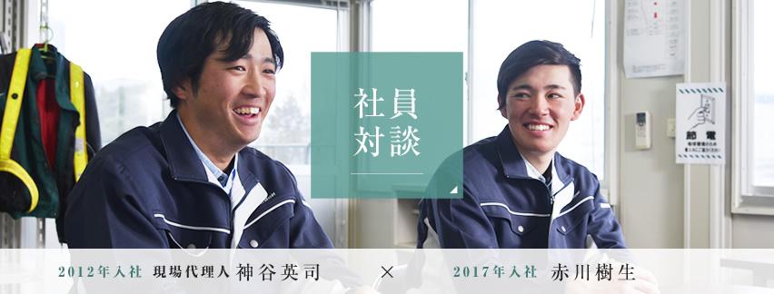 現場管理人 社員対談 2012年入社神谷英司 2017年入社赤川樹生
